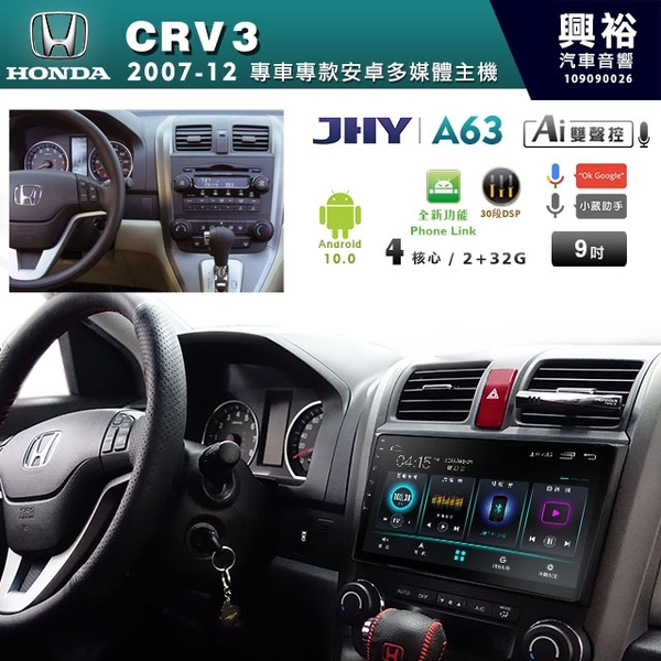 【JHY】2007~2012年HONDA CRV3 專用9吋螢幕A63系列安卓多媒體主機*雙聲控+藍芽+導航+安卓