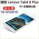 平板鋼化膜 聯想 Lenovo Tab4...