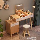 北歐梳妝台臥室小戶型多功能網紅化妝台現代簡約經濟型翻蓋化妝桌CY  【PINKQ】