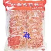 (台灣零食)自然感覺米花糖-紅麴口味 1包470公克【4710753001020】