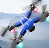 折疊無人機高清專業航拍小型飛行器兒童直升機小學生玩具遙控飛機YYJ 育心小館