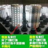 led玉米燈E27超亮e14螺口家用220v110v低壓led燈泡(免運快出)