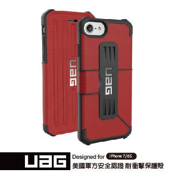 【漢博】UAG iPhone 8 / 7 / 6S / 6    4.7 吋  翻蓋式耐衝擊保護殼-紅
