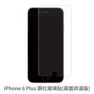 iPhone 6 P 鋼化玻璃貼(霧面非滿版) 保護貼 玻璃貼 抗防爆 鋼化玻璃膜 螢幕保護貼