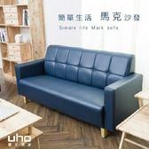 【UHO】沙發【久澤木柞】馬克三人皮沙發-藍色