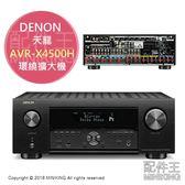 日本代購 空運 DENON 天龍 AVR-X4500H AV環繞擴大機 9.2聲道 杜比全景聲