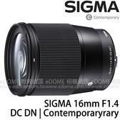 SIGMA 16mm F1.4 DC DN Contemporary (24期0利率 免運 恆伸公司貨三年保固) 微單眼鏡頭 適用 M4/3 M43 MFT 接環