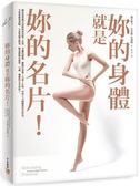 妳的身體就是妳的名片!:美麗的體態,關鍵在姿勢!1小時學會5大關鍵部位定位法,...