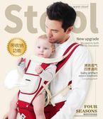 嬰兒背帶新生兒寶寶前抱式小孩帶抱娃神器腰凳坐登多功能四季通用   提拉米蘇