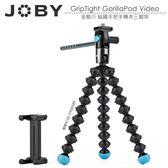 《飛翔3C》JOBY GripTight GorillaPod Video 金剛爪 磁鐵手把手機夾三腳架〔公司貨〕