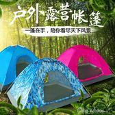 全自動戶外帳篷2人沙灘家庭旅游防雨速開露營加厚雙人折疊帳篷中秋節促銷 igo