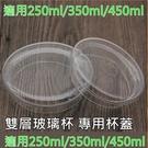 [拉拉百貨] 玻璃杯蓋 透明 保溫 耐熱...