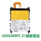 【免運費】含稅發票 SONY Xperia Z1 C6902 C6903 L39h 原廠電池【贈工具+電池膠】LIS1525ERPC