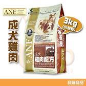 NEW-ANF愛恩富 成犬雞肉(小顆粒)/狗飼料3K【寶羅寵品】