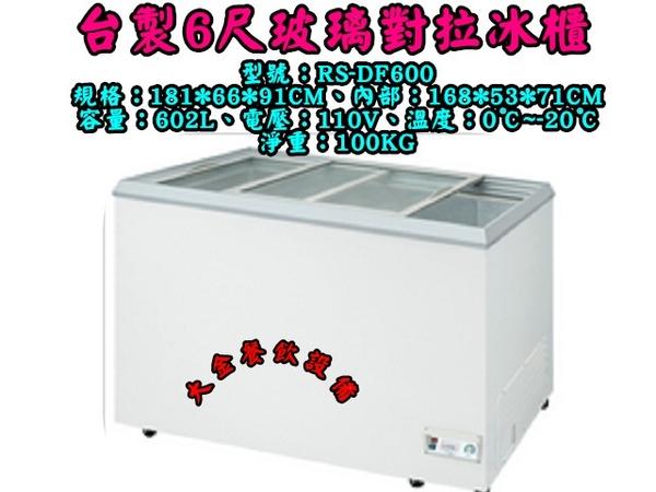 6尺台製玻璃對拉冰櫃/瑞興冷凍櫃/冰淇淋櫃/紅茶冰冷凍櫃/展示櫃/約600L/瑞興玻璃冷凍/大金