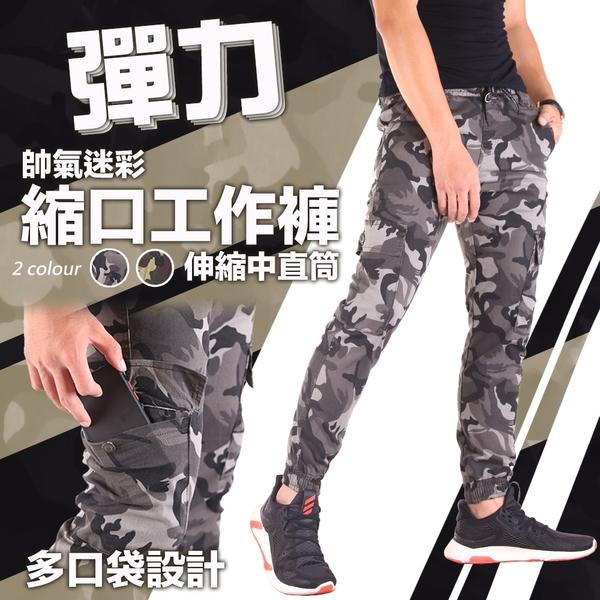 迷彩工裝 多口袋 修身顯瘦 工作褲 休閒長褲 縮口褲 兩色 #7484