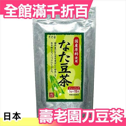 日本 刀豆茶 養生 指標飲品 壽老園 無咖啡因 辦公室團購 飲品 茶包 15袋入【小福部屋】