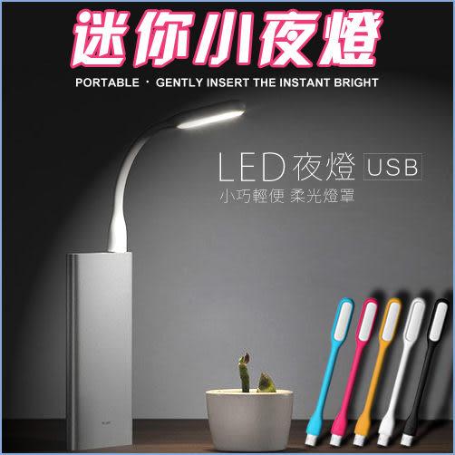 USB LED 小夜燈 柔光 小米同款 閱讀燈 任意彎曲 隨身燈 可調整 照明燈 筆電 行動電源 省電