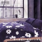法蘭絨加高30cm單人鋪棉床包+枕套二件組-不含被套-波斯菊-夢棉屋