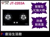 ❤PK廚浴生活館 實體店面❤ 高雄 喜特麗 JT-2203A/JT2203A 精品雙口歐化玻璃檯面爐