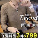 任選3件799長袖T恤韓版純色V領格紋針...