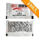 憶霖 胡椒鹽(2g x 250包/袋)...