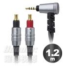 【曜德 線材 送收納盒】鐵三角 HDC112A / 1.2M A2DC耳機用導線 升級線