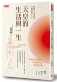 解開天皇祕密的70個問題第二部:天皇的生活與一生【城邦讀書花園】