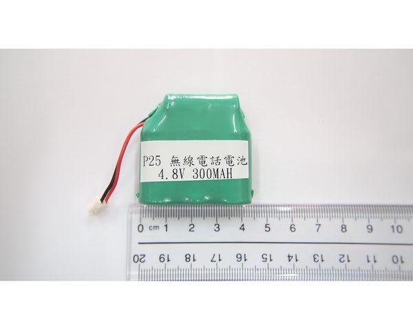 全館免運費【電池天地】 P25 無線電話電池4.8V 300mah (尺寸:2/3AA*4)
