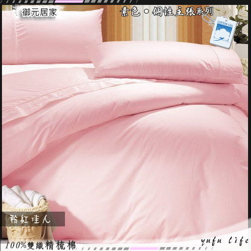 高級美國棉˙【薄床包】3.5*6.2尺(單人)素色混搭魅力˙新主張『粉紅佳人』/MIT 【御元居家】