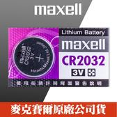 【單顆】 【效期2021/06】 Maxell CR2032 計算機 主機板 照相機 LED燈 遙控器 鈕扣型 水銀電池