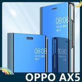 OPPO AX5 電鍍半透保護套 鏡面側翻皮套 免翻蓋接聽 原裝同款 支架 手機套 手機殼 歐珀