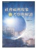 二手書博民逛書店 《社會福利現象的考察與解讀》 R2Y ISBN:9570420588│王順民
