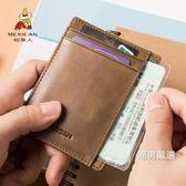 卡包男士超薄皮質多卡位小卡夾男式零錢包信用卡簡約駕駛證