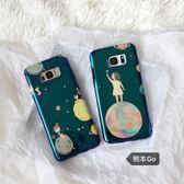 星空少女三星S8 手機殼Note8藍光保護套S7edge創意卡通S8plus軟殼·樂享生活館