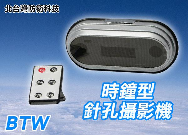 【北台灣防衛科技】*商檢字號:D3A742* 台製晶片高清HD 1080P鬧鐘針孔攝影機 *搖控啟動*