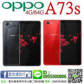 【星欣】OPPO A73s 4G/64G 6吋大螢幕 升級電池大容量3410mAh AI智慧拍照 直購價