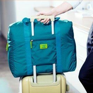 行李箱 旅行收納包 韓版防水尼龍折疊式旅遊收納袋 韓版輕便可折疊旅行收納包 【D1033】