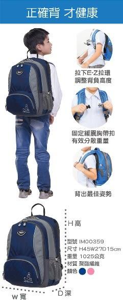 【IMPACT】怡寶成長型書包-運動風-深藍 IM00359NY