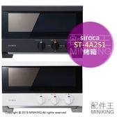 日本代購 空運 siroca ST-4A251 烤箱 烤麵包機 1380W 可烤4片吐司 15分定時 黑色 白色