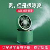 USB小風扇帶加濕器超靜音噴霧制冷神器小型迷你便攜式可充電空調噴水冷電風 創意空間