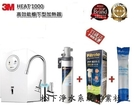 HEAT1000 加熱器雙溫淨水組/3M淨水器/3M熱飲機/3M飲水機/3M開水機/3M熱水機/台南、高雄免費標準安裝