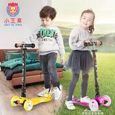 滑板車兒童2-3-6-14歲小孩四輪閃光折疊踏板車寶寶滑滑車『夢娜麗莎精品館』 YXS