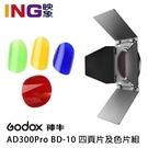 【24期0利率】GODOX 神牛 BD-10 AD300Pro 專用四頁片及色片組 開年公司貨