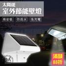 太陽能充電 感應燈 4LED 防潑水 壁燈 光控感應 室外照明燈 牆頭燈 路燈 庭院燈(V50-0425)