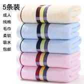 5條裝純棉毛巾吸水洗澡柔軟舒適厚實加大厚洗臉面巾成人家用 居享優品