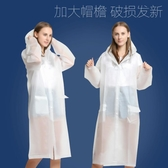 單人旅游透明雨衣成人徒步套裝防水男女式戶外長款加厚雨披  LannaS