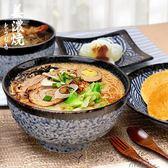 雙12好禮 美濃燒日式米飯碗斗笠碗湯碗拉麵碗大號家用陶瓷碗盤碟子餐具套裝