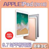 Apple iPad (2018版) 128GB Wi-Fi版 平板電腦 A1893,24期0利率