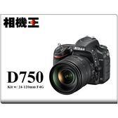 ★相機王★Nikon D750 Kit〔含 24-120mm F4 G〕公司貨 登錄送禮卷 8/31 止